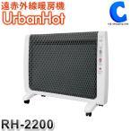 遠赤外線ヒーター  遠赤外線暖房機 ゼンケン アーバンホット RH-2200 超薄型 (ポイント10倍&送料無料&お取寄せ)