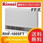 FF式 ガスファンヒーター 暖房機 都市ガス/プロパンガス リンナイ(Rinnai) 木造24畳 コンクリート造33畳 RHF-1005FT (送料無料&お取寄せ)
