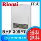 ガスFF暖房機 FF式 木造8畳 コンクリート造10畳 リンナイ(Rinnai) RHF-309FT 都市ガス/プロパンガス (送料無料&お取寄せ)