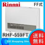 ガスFF暖房機 リンナイ(Rinnai) FF式 都市ガス/プロパンガス 木造14畳 コンクリート造19畳 RHF-559FT (送料無料&お取寄せ)