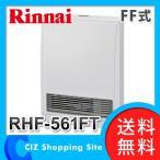 ガスFF暖房機 FF式 木造14畳 コンクリート造19畳 リンナイ(Rinnai) RHF-561FT 都市ガス/プロパンガス (送料無料&お取寄せ)
