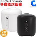 炊飯器 2合炊き おしゃれ 一人暮らし 小型 少量炊き マイコン式 早炊き おかゆ 保温 予約機能 ROOMMATE GOHANDAKI RM-102TE