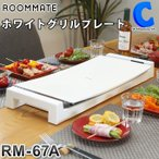 ホットプレート 白 白いプレート 白いホットプレート セラミック おしゃれ ホワイトグリルプレート 大型 焼肉 ROOMMATE RM-67A (送料無料)