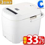炊飯器 5合 糖質カット炊飯器 糖質オフ炊飯は3合まで マイコン炊飯器 ROOMMATE 糖質ダイエット炊飯器 RM-69H (送料無料)