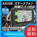 RWC X-RIDE 5インチHD液晶搭載 バイク用 ポータブルナビゲーション オールインワンモデル バイクナビ RM-XR550XL (ポイント10倍&送料無料)