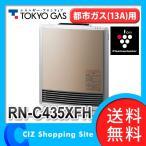 ガスファンヒーター 35号 都市ガス用 プラズマクラスター搭載 木造11畳 コンクリート造15畳 東京ガス RN-C435XFH (送料無料&お取寄せ)