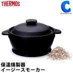 保温燻製器 燻製鍋 イージースモーカー サーモス (THERMOS) RPD-13 (送料無料)