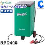 自動車用バッテリー充電器 高性能急速充電器 ユアサバッテリー (GS YUASA) RPD400 (送料無料&お取寄せ)