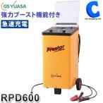 ユアサバッテリー(GS YUASA) 高性能急速充電器 自動車用バッテリー充電器 RPD600 (送料無料&お取寄せ)