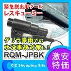 緊急脱出用ツール レスキューミー RQM-JPBK キーホルダータイプ RESQME ブラック (送料無料)