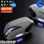 (送料無料) 光るドアミラー Revier ウィンカーミラー TypeLS LEDフットランプ付き RR-K001F (ライトバーカラー:ブルー) セルシオ20系 クラウン17系前期