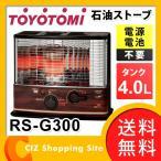 電池レス石油ストーブ 石油ストーブ ストーブ トヨトミ(TOYOTOMI) コンクリート11畳 木造8畳 電池不要 RS-G300 (送料無料&お取寄せ)