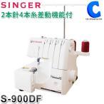 ロックミシン 2本針4本糸 1本針3本糸 シンガー ミシン 本体 S-900DF プロフェッショナル2 フットコントローラー付き (送料無料&お取寄せ)