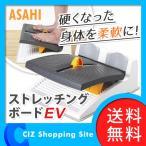 ストレッチグッズ ストレッチボード ストレッチ器具 アサヒ ストレッチングボードEV ダークグレー (送料無料)