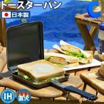 ホットサンドメーカー 直火 IH対応 日本製 耳まで焼ける 鉄 フライパン アウトドア キャンプ 下村企販 鉄製トースターパン 34600
