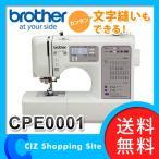 ミシン 本体 ブラザー 刺繍 家庭用 コンピューターミシン 文字縫い CPE0001 S71-SL (送料無料)