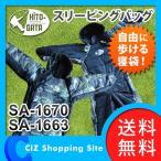 寝袋 人型 HitoGATA(ヒトガタ) スリーピングバッグ 車中泊 寝袋 SA-1670 SA-1663 (送料無料)