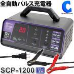 バッテリー充電器 車 12V 全自動パルス充電器 自動車 大自工業 メルテックプラス SCP-1200