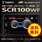 レーダー探知機 レイダー探知機 3.2インチ液晶 ユピテル (YUPITERU) SCR100WF スーパーキャット  GPS(送料無料)