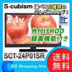 ショッピング液晶テレビ 液晶テレビ 24V型 デジタルハイビジョンテレビ エスキュービズム (S-cubism) SCT-24P01SR 外付けHDD録画対応 (ポイント5倍&送料無料&お取寄せ)