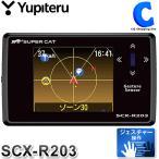 レーダー探知機 レイダー探知機 レーダー カーレーダー 2.0インチ ユピテル (YUPITERU) SCX-R203 スーパーキャット (ポイント2倍&送料無料)