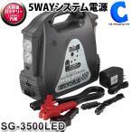 5WAYシステム電源 大自工業 メルテック SG-3500LED インバーター内蔵 ポータブル電源 (送料無料)