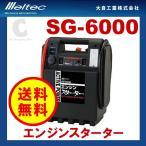 ポータブル電源 大容量 エンジンスターター 大自工業 メルテック SG-6000(26Ah)内蔵 (送料無料)