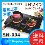 IHクッキングヒーター 卓上 据え置き 2口 安全 お掃除簡単 SH-004 (送料無料)