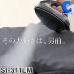 男前アイロン コードレス ブラック SI-311L 1台