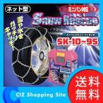 タイヤチェーン ワンタッチチェーン ネット型 AMS (アムス) SK10〜95 スノーレスキュー ミニバン対応 (ポイント5倍&送料無料)