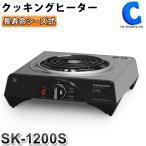 石崎電機製作所 クッキングヒーター SK-1200S