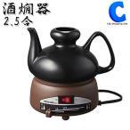 酒燗器 電気 家庭用 日本酒 熱燗 陶器 2.5合 卓上酒燗器 テスコム tescom SK31 (送料無料)