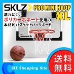 ショッピングダンク バスケットゴール スキルズ(SKLZ) プロミニフープ PRO MINI HOOP XL ドア掛けタイプ ミニバスケットゴール (送料無料)