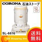 石油ストーブ コロナ SL-6616 木造17畳 コンクリート造23畳 対流型 電源コンセント不要 (送料無料)