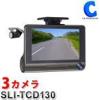 ショッピングドライブレコーダー 3カメラドライブレコーダー トリプルカメラ ドラレコ 前後 駐車監視 動体検知 一体型 HDR機能 12V車専用 4インチ SLI-TCD130 (送料無料)