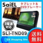 ポータブルDVDプレーヤー 本体 車載 タブレット機能付き Wi-Fi対応 画面9インチ以上 9インチ サイエル SLI-TND09 (ポイント10倍&送料無料)