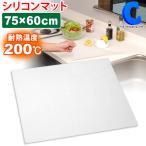 キッチン 調理台 保護シート シリコンマット 耐熱 60×75cm キッチンカウンター 大判 大きい 半透明 ベルカ SM-7560N