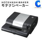 ホットサンドメーカー ダブル 電気 モテナシベーカー シュアー SMS-802S(送料無料)