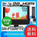 液晶テレビ 13.3インチ DVDプレーヤー内蔵 LEDテレビ 液晶テレビ SN-P1304FTV 液晶TV テレビ DVDプレイヤー イーバランス