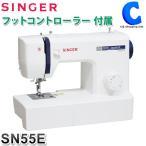 ミシン 本体 電動ミシン シンガー SN55e フットコントローラー付き (送料無料&お取寄せ)