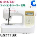 SINGER コンピューターミシン 文字縫い機能搭載 ひらがな 数字 アルファベット 漢字  模様数207種類 フットコントローラー付き SN777DX