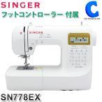 ミシン 本体 シンガー コンピュータミシン 文字縫い 刺繍 ステッチ 自動糸通し 模様207種類 SN778EX (送料無料)