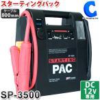 ポータブルバッテリー エンジンスターター セイシング SP-3500 スターティングパック (送料無料&お取寄せ)