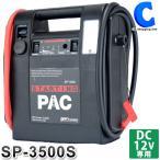 セイシング(SAYTHING) スターティングパック 12V車両 エンジンスターター ポータブルバッテリー SP-3500S (送料無料&お取寄せ)
