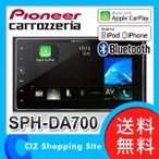 カーオーディオ パイオニア カロッツェリア AVメインユニット SPH-DA700 Apple CarPlay対応 (送料無料)