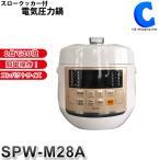 圧力鍋 電気 マイコン電気圧力鍋 圧力炊飯器 スロークッカー