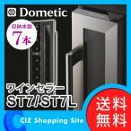 ワインセラー ドメティック(Dometic) スリムタワーワインセラー  7本収納 ワインクーラー 冷蔵庫 ワイン収納 ST7 ST7L (送料無料&お取寄せ)