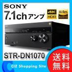 ソニー ハイレゾ アンプ AVアンプ 4K ネットワーク対応 7.1ch SONY マルチチャンネルインテグレートアンプ STR-DN1070 (送料無料)