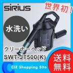 (12/14頃入荷) シリウス スイトル 水洗いクリーナーヘッド 水洗い掃除機 ブラック SWT-JT500 (送料無料)