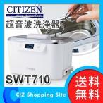 超音波洗浄器 超音波洗浄機 超音波クリーナー シチズン(CITIZEN)SWT710  (送料無料)